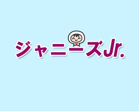 関西ジャニーズJr