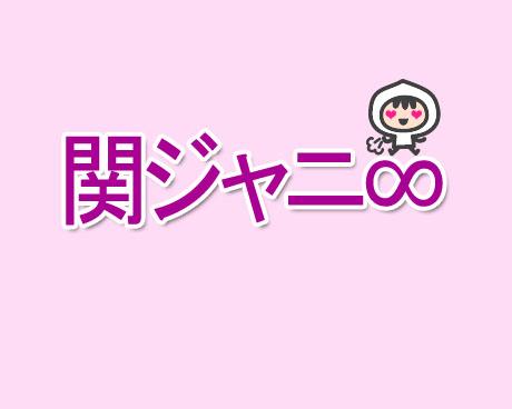 関ジャニ∞